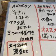 8月の限定麺