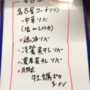 12/10お昼のメニュー