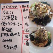 8月の限定麺….