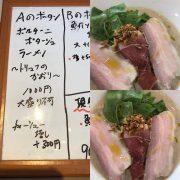 11月に限定麺