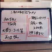 3/22本日二郎の味がするラーメンです