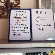 10/22は「二郎の味がするラーメン」