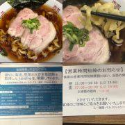 4/24、「豚出汁中華そば〜窯焼きチャーシューのせ〜」での営業です
