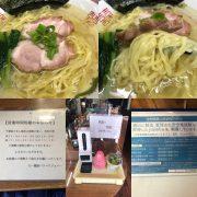 6/13は「比内地鶏と名古屋コーチンの中華そば・昆布水つけ麺」です