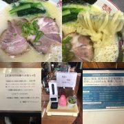 6/12は「比内地鶏と名古屋コーチンの鶏白湯ラーメン」です