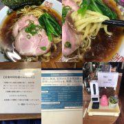 6/6「いも豚使用 豚出汁中華そば〜窯焼きチャーシューのせ〜」での営業です